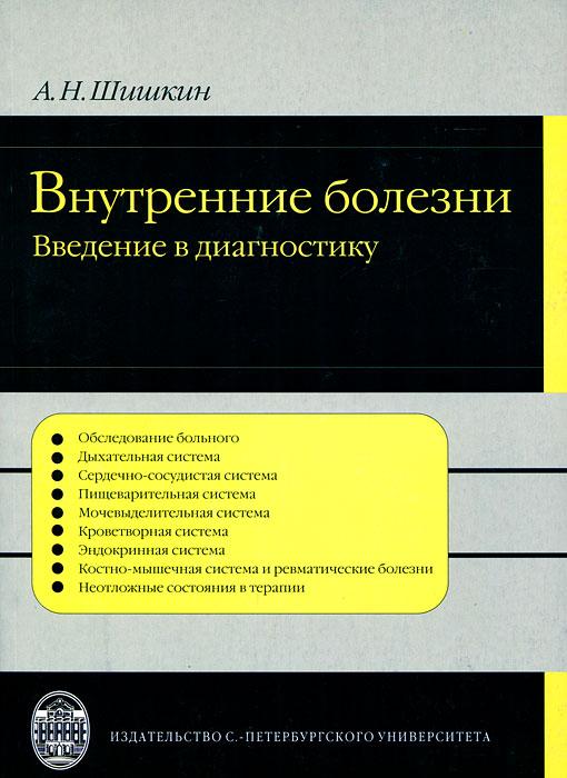Внутренние болезни. Введение в диагностику, А. Н. Шишкин