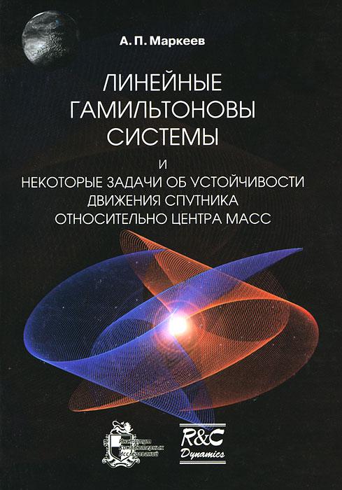 Линейные гамильтоновы системы и некоторые задачи об устойчивости движения спутника относительно центра масс, А. П. Маркеев
