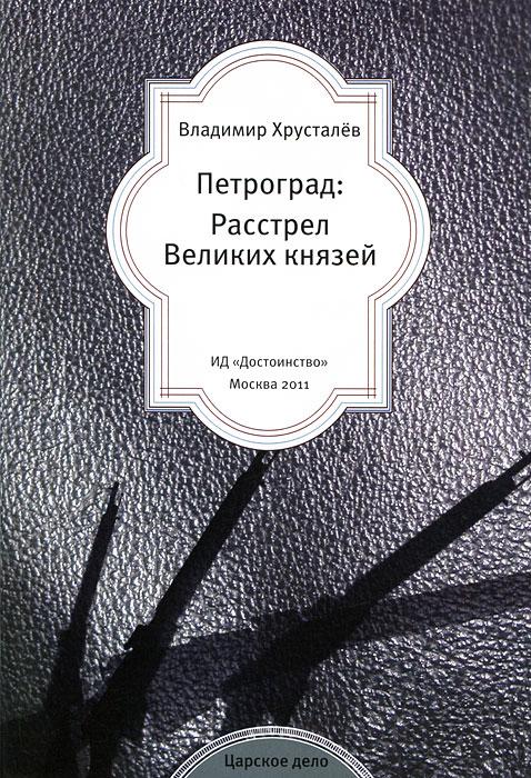 Петроград. Расстрел Великих князей, Владимир Хрусталев