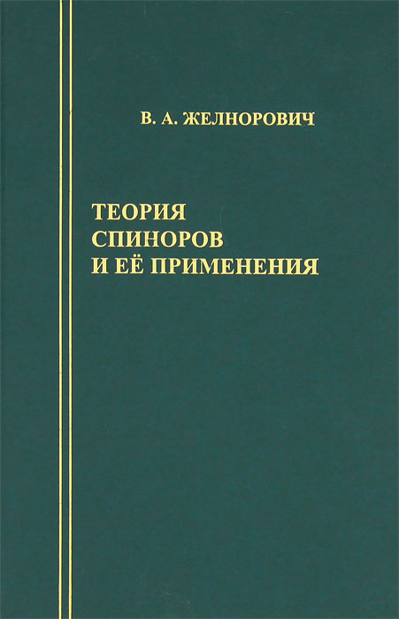 Теория спиноров и ее применения, В. А. Желнорович