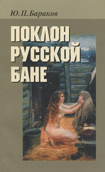 Поклон русской бане, Ю. П. Бараков