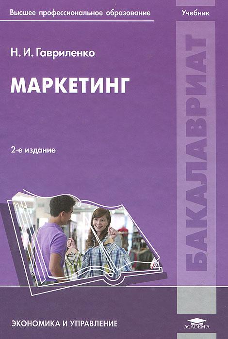 Маркетинг, Н. И. Гавриленко