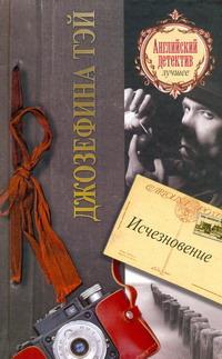 Исчезновение, Джозефина Тэй