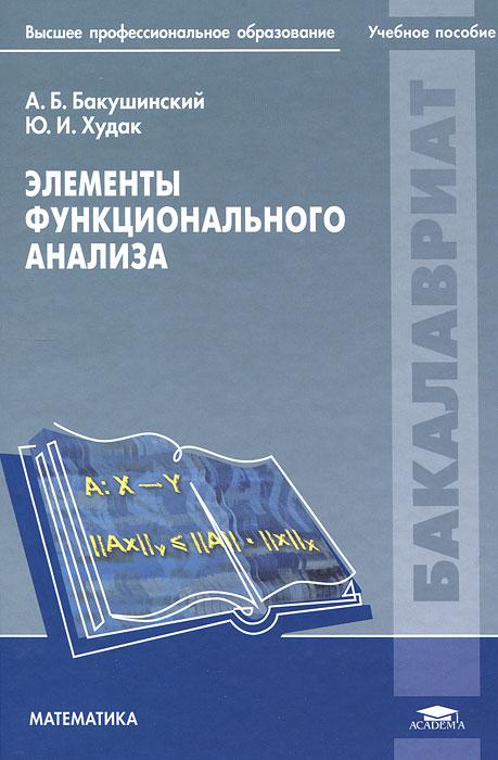 Элементы функционального анализа, А. Б. Бакушинский, Ю. И. Худак