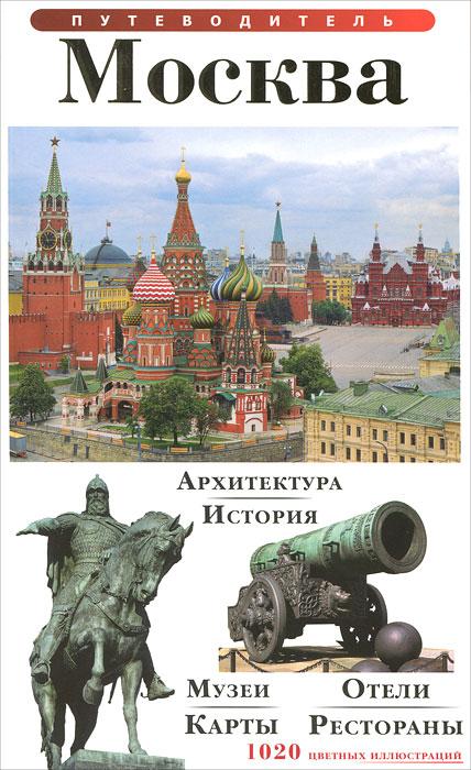 Москва. Путеводитель, Т. Е. Лобанова