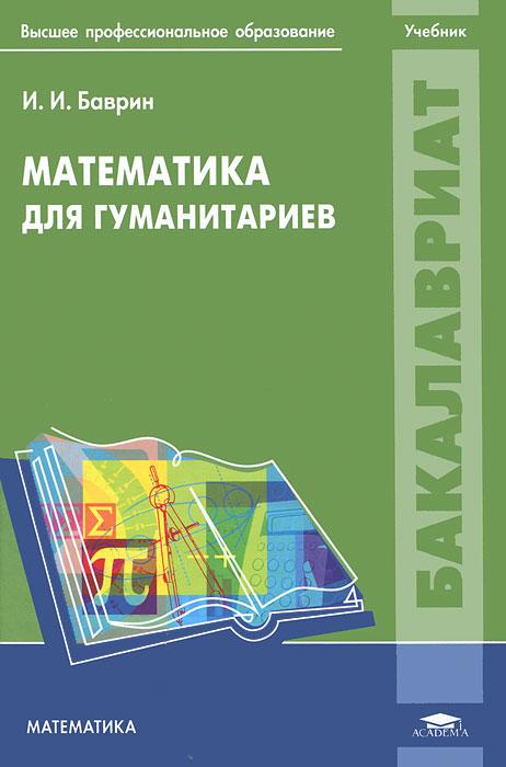 Математика для гуманитариев, И. И. Баврин