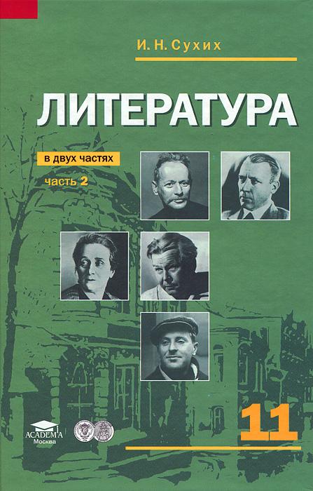 Литература. 11 класс. В 2 частях. Часть 2, И. Н. Сухих