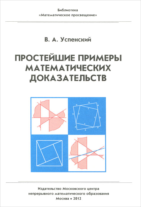 Простейшие примеры математических доказательств, В. А. Успенский