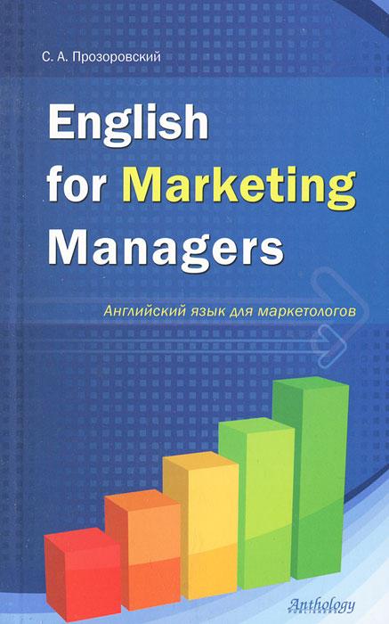 English for Marketing Managers / Английский язык для маркетологов, С. А. Прозоровский