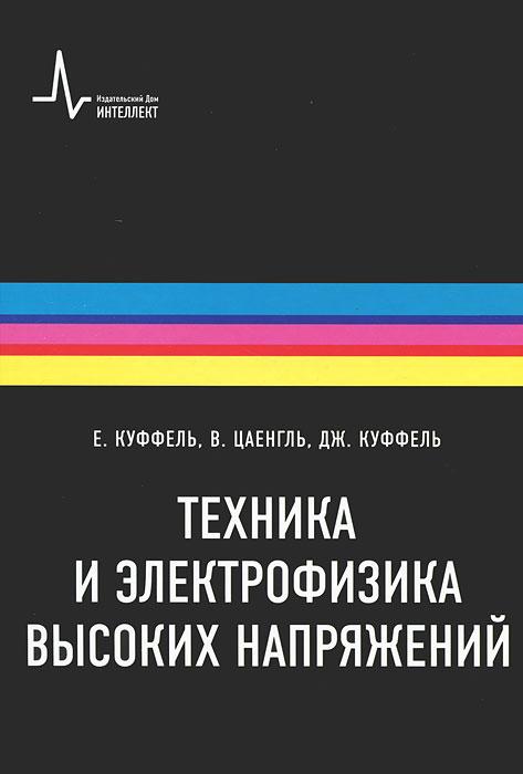 Техника и электрофизика высоких напряжений, Е. Куффель, В. Цаенгль, Дж. Куффель