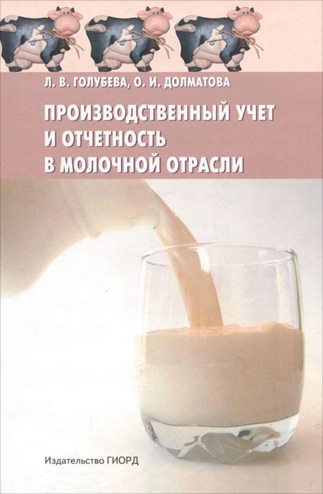 Производственный учет и отчетность в молочной отрасли, Л. В. Голубева, О. И. Долматова