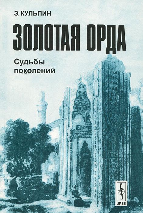 Золотая Орда. Судьбы поколений, Э. Кульпин
