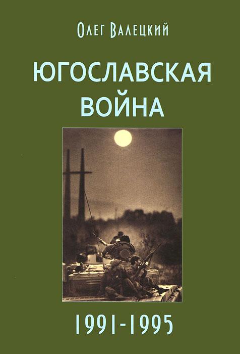 Югославская война. 1991-1995, Олег Валецкий
