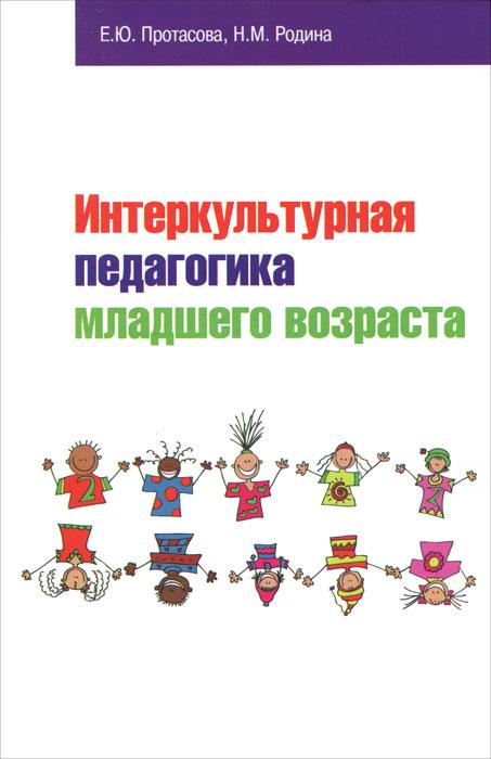 Интеркультурная педагогика младшего возраста, Е. Ю. Протасова, Н. М. Родина