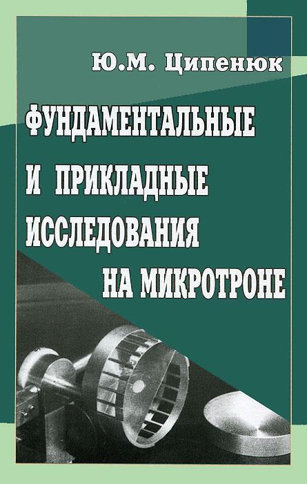 Фундаментальные и прикладные исследования на микротроне, Ю. М. Ципенюк