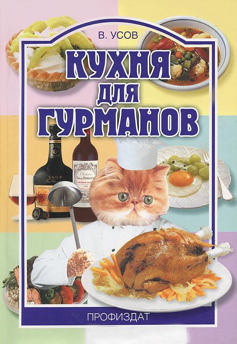 Кухня для гурманов, В. Усов