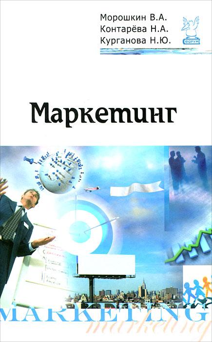 Маркетинг, В. А. Морошкин, Н. А. Контарева, Н. Ю. Курганова