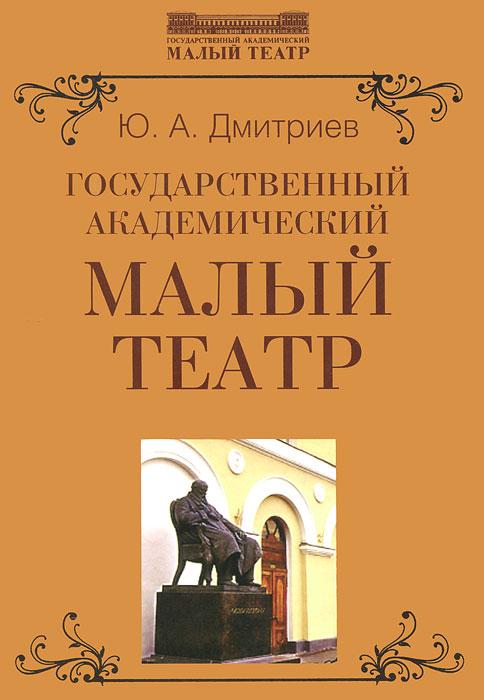 Государственный академический Малый театр, Ю. А. Дмитриев