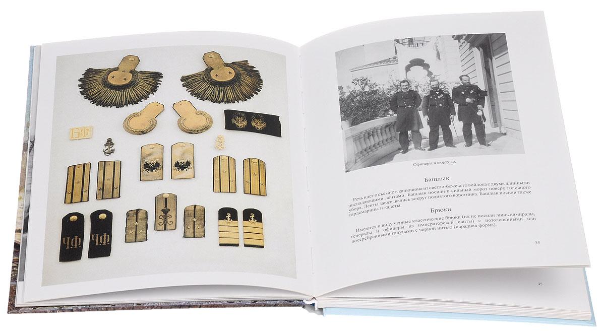 Российский Императорский флот накануне Первой Мировой войны 1914-1918 гг., Паскаль де Романовски