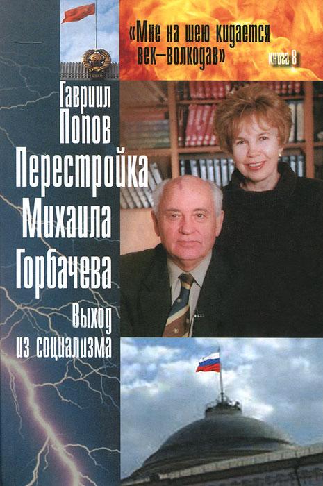 Перестройка Михаила Горбачева. Выход из социализма, Гавриил Попов