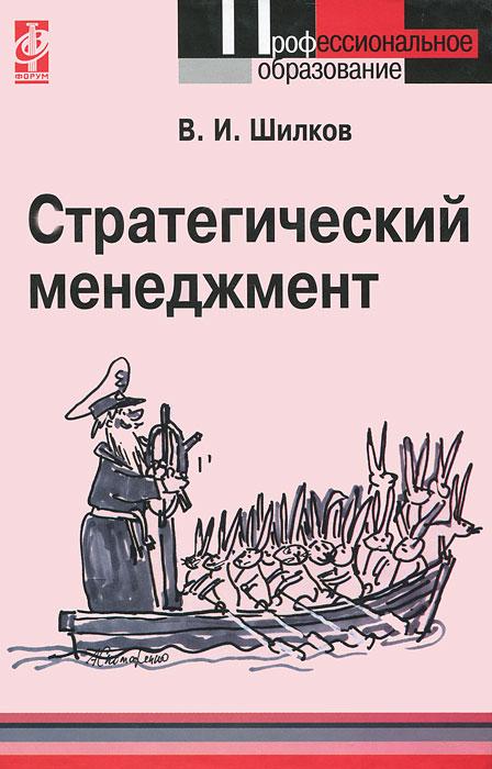 Стратегический менеджмент, В. И. Шилков