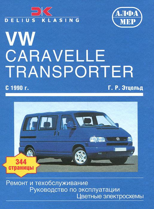 VW Caravelle / Transporter / Multivan / California с 1990. Ремонт и обслуживание, Г. Р. Этцольд