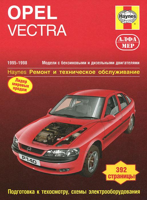 Opel Vectra 1995-1998. Ремонт и техническое обслуживание, А. К. Легг, М. Кумбс