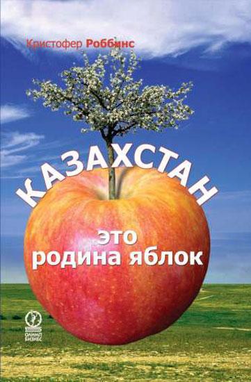 Казахстан - это родина яблок, Кристофер Роббинс