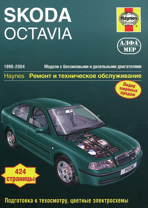 Skoda Octavia. Ремонт и техническое обслуживание, А. К. Легг