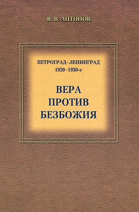 Петроград-Ленинград. 1920-1930-е. Вера против безбожия, В. В. Антонов