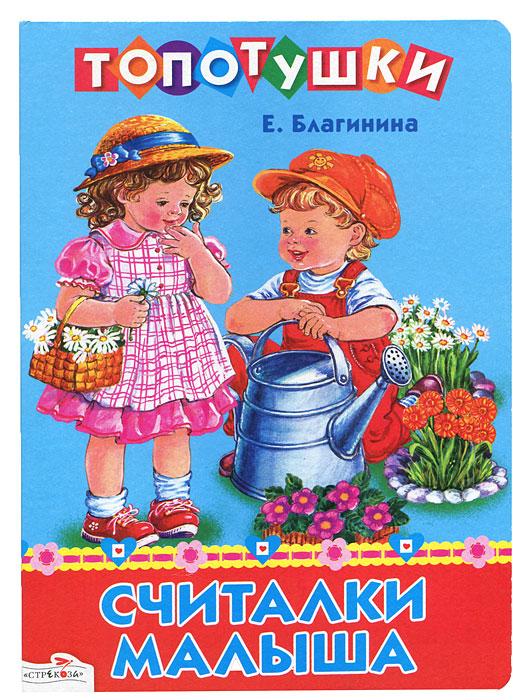 Считалки малыша, Е. Благинина