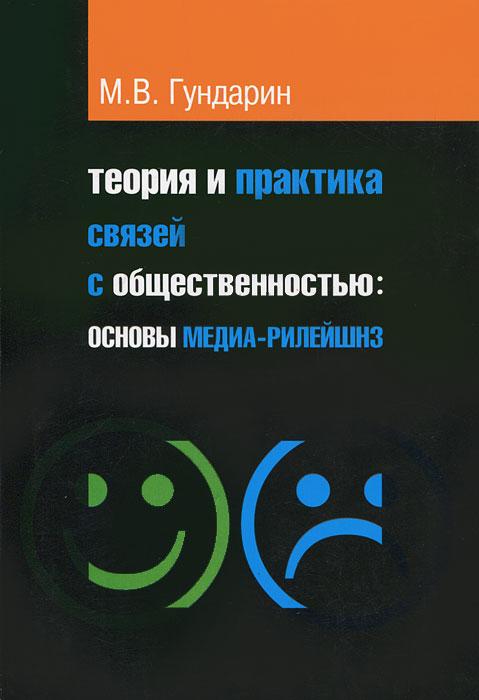 Теория и практика связей с общественностью. Основы медиа-рилейшнз, М. В. Гундарин