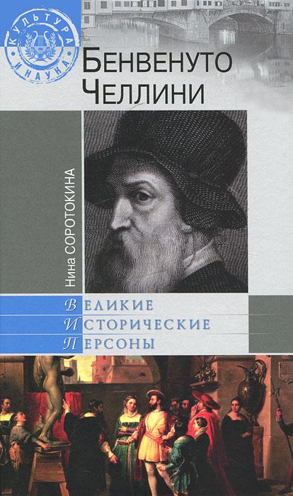 Бенвенуто Челлини, Нина Соротокина