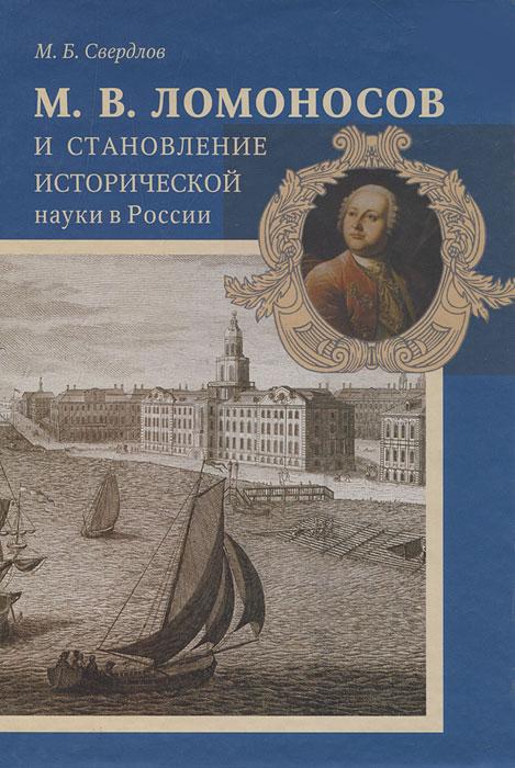 М. В. Ломоносов и становление исторической науки в России, М. Б. Свердлов