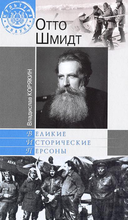 Отто Шмидт, Владислав Корякин