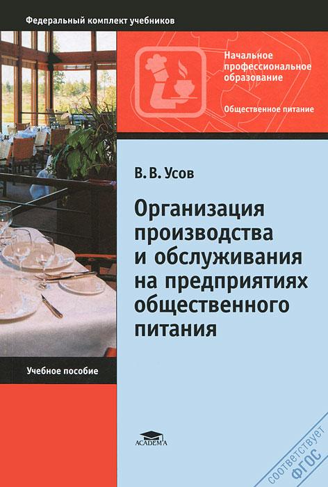 Организация производства и обслуживания на предприятиях общественного питания, В. В. Усов
