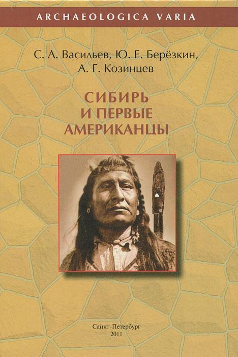 Сибирь и первые американцы, С. А. Васильев, Ю. Е.  Березкин, А. Г. Козинцев