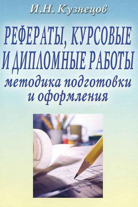 Рефераты, курсовые и дипломные работы. Методика подготовки и оформления, И. Н. Кузнецов