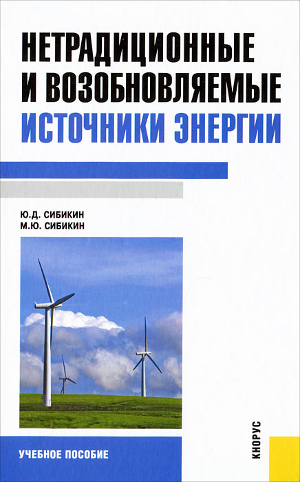 Нетрадиционные и возобновляемые источники энергии, Ю. Д. Сибикин, М. Ю. Сибикин