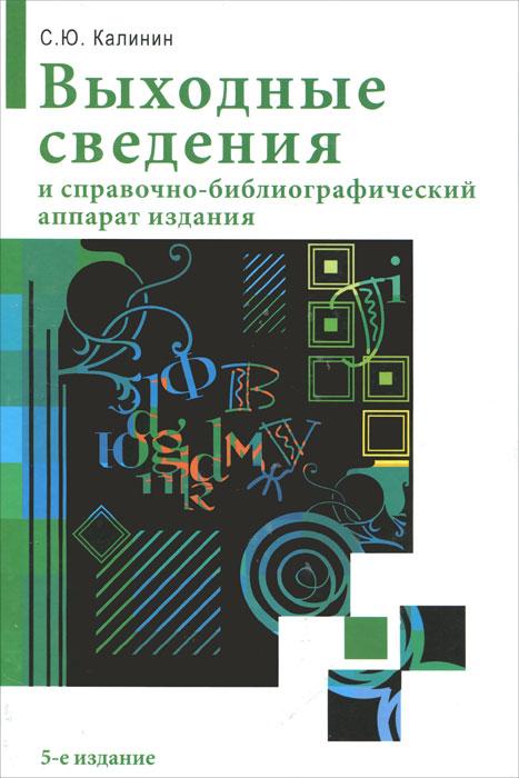 Выходные сведения и справочно-библиографический аппарат издания, С. Ю. Калинин