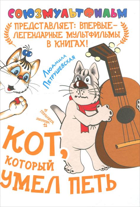 Кот, который умел петь, Людмила Петрушевская
