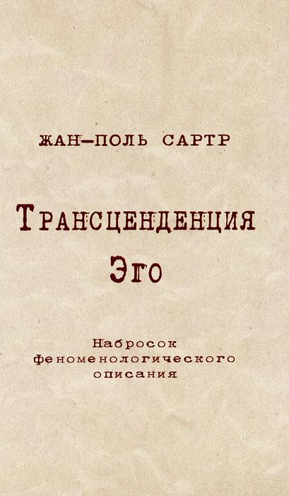 Трансценденция Эго, Жан-Поль Сартр