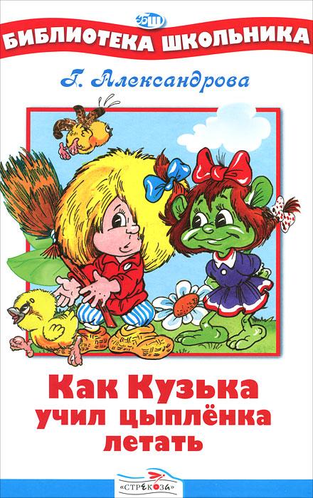 Как Кузька учил цыпленка летать, Г. Александрова
