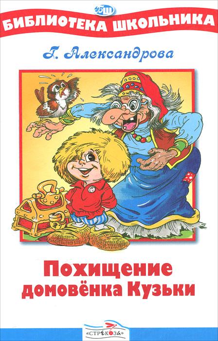 Похищение домовенка Кузьки, Г. Александрова