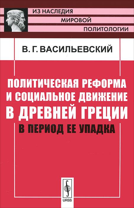 Политическая реформа и социальное движение в Древней Греции в период ее упадка, В. Г. Васильевский