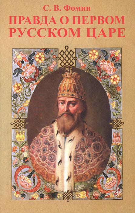 Правда о первом русском Царе, С. В. Фомин