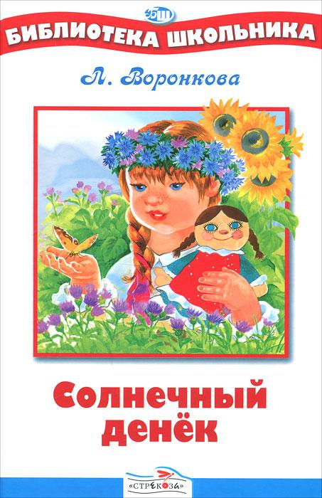 Солнечный денек, Л. Воронкова