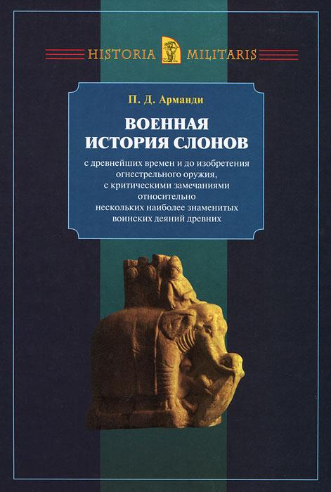 Военная история слонов, П. Д. Арманди
