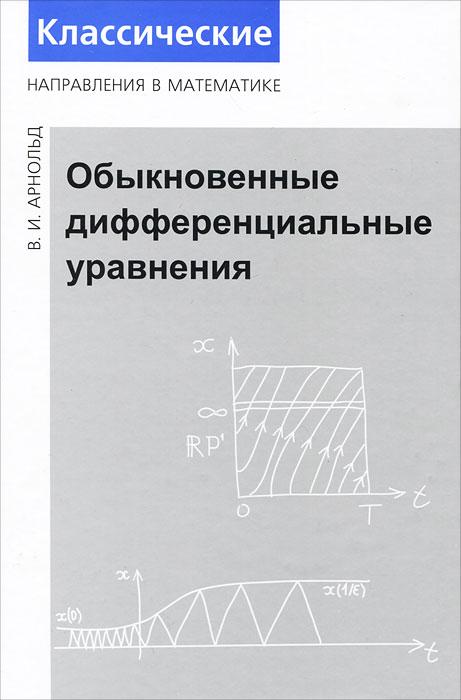 Обыкновенные дифференциальные уравнения, В. И. Арнольд