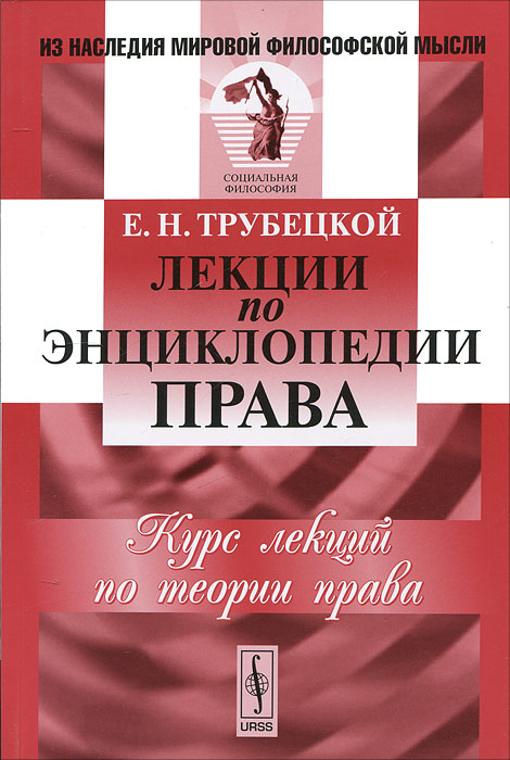 Лекции по энциклопедии права, Е. Н. Трубецкой